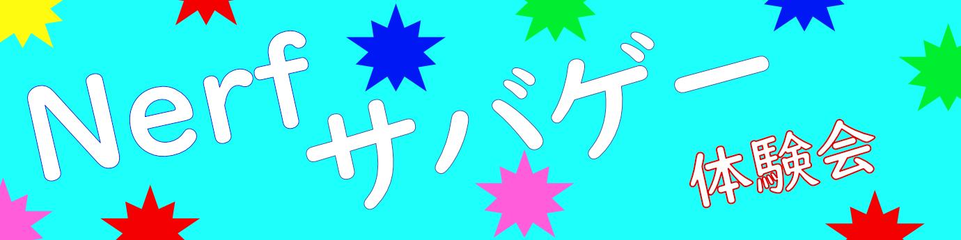 NERFサバゲー体験会
